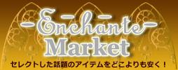 アンシャンテマーケット